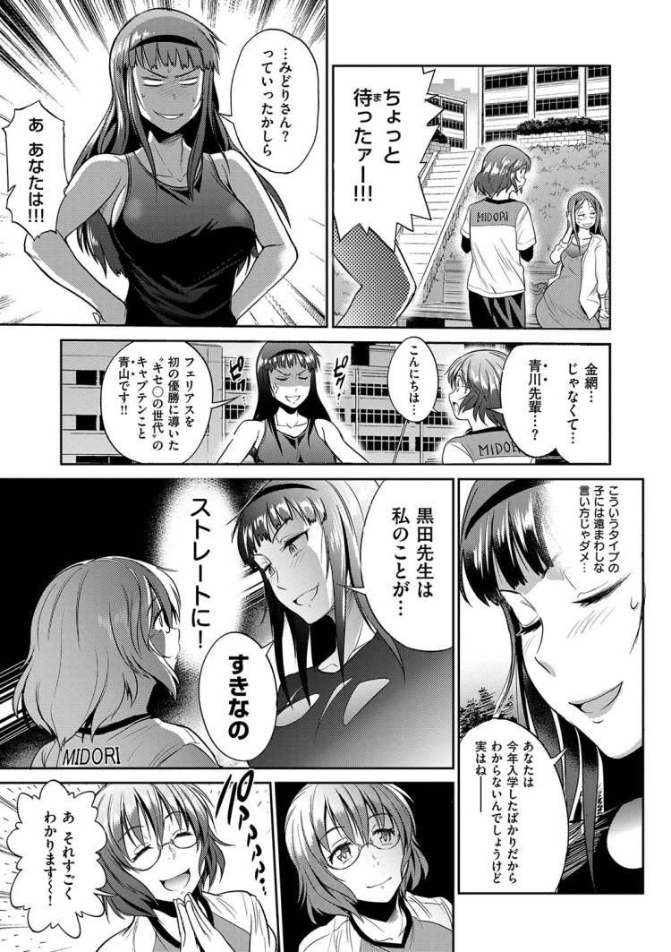 ムチムチ体型 似合う服 ヌける無料漫画喫茶010