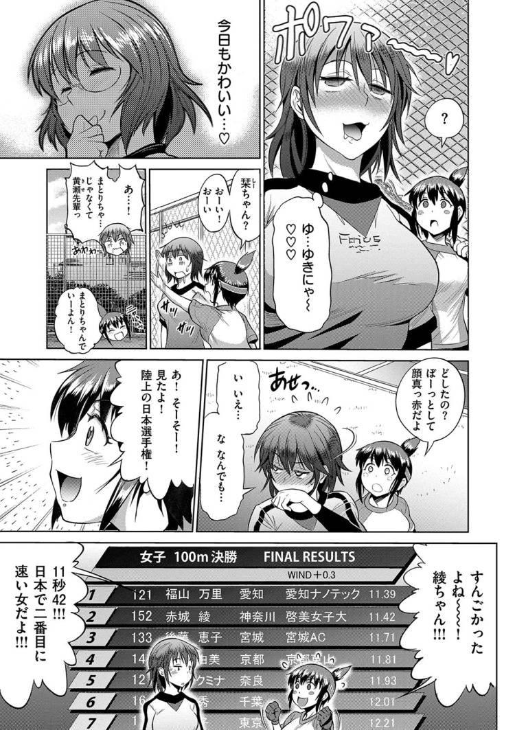 ムチムチ体型 似合う服 ヌける無料漫画喫茶012