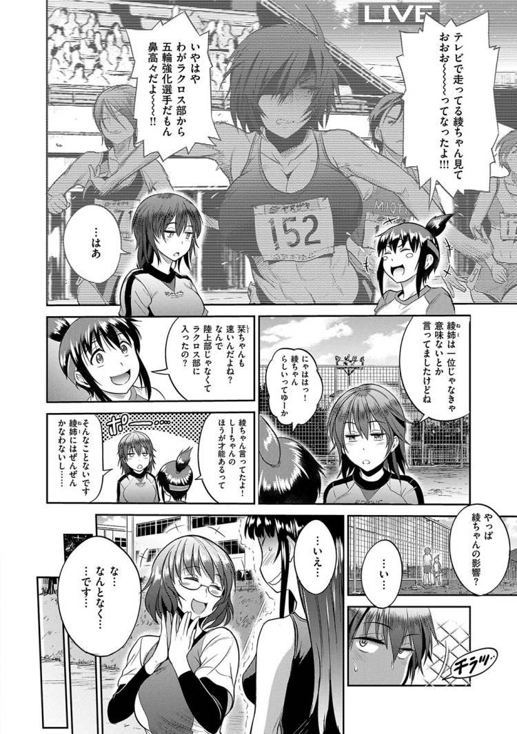 ムチムチ体型 似合う服 ヌける無料漫画喫茶013