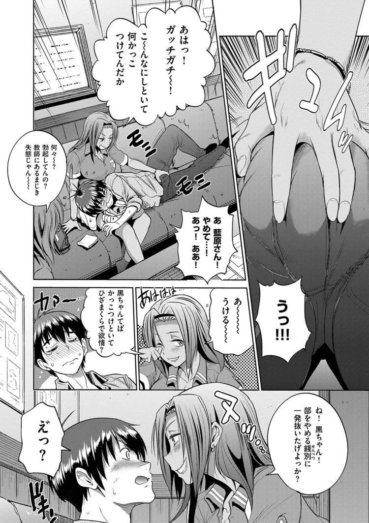 ムチムチ体型 似合う服 ヌける無料漫画喫茶017