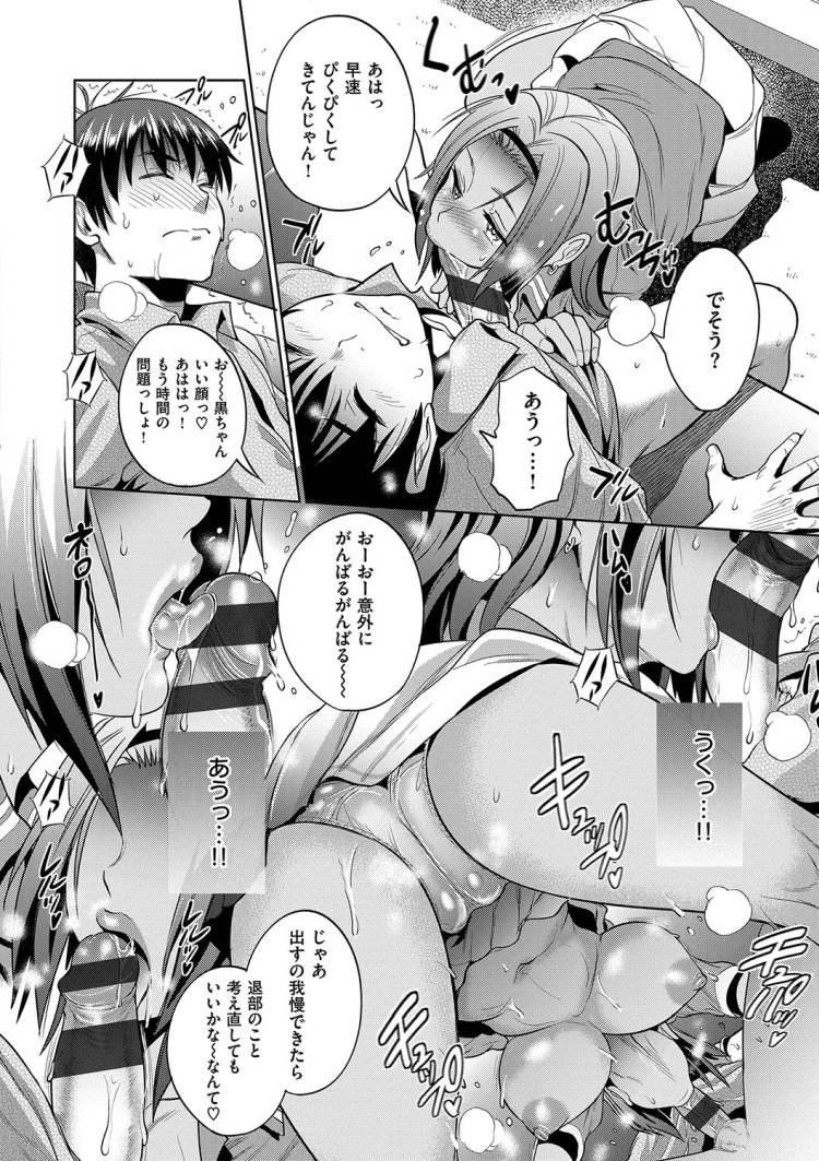 ムチムチ体型 似合う服 ヌける無料漫画喫茶021