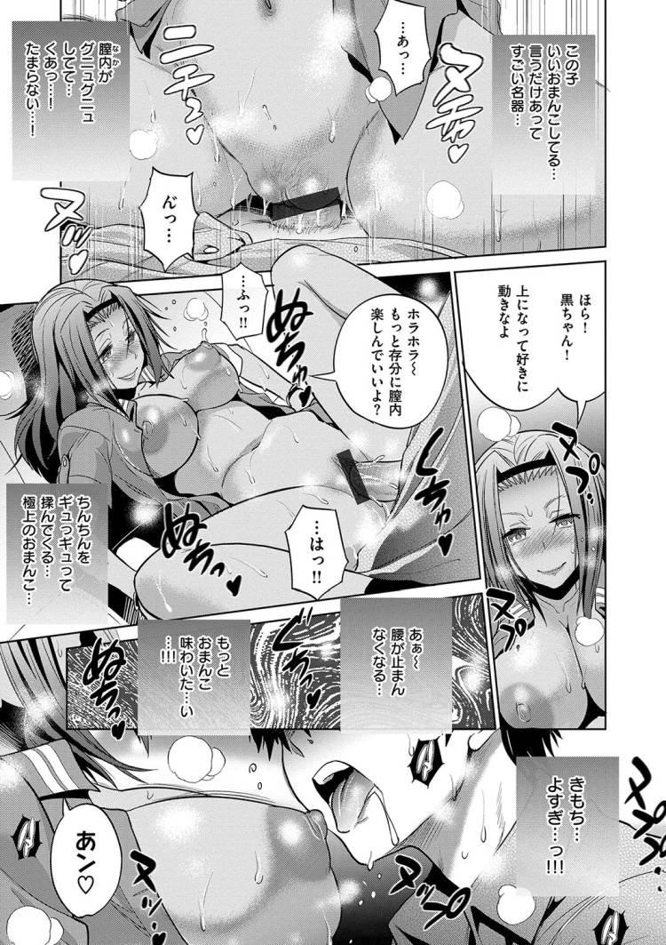 ムチムチ体型 似合う服 ヌける無料漫画喫茶026