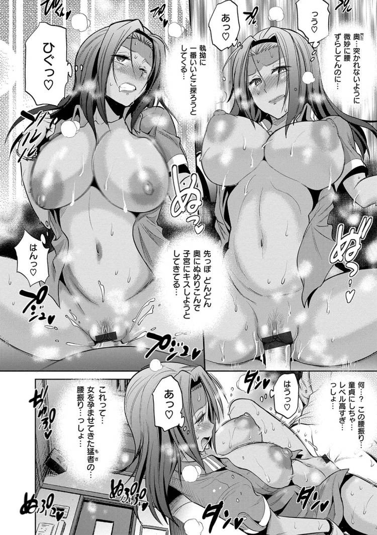 ムチムチ体型 似合う服 ヌける無料漫画喫茶029