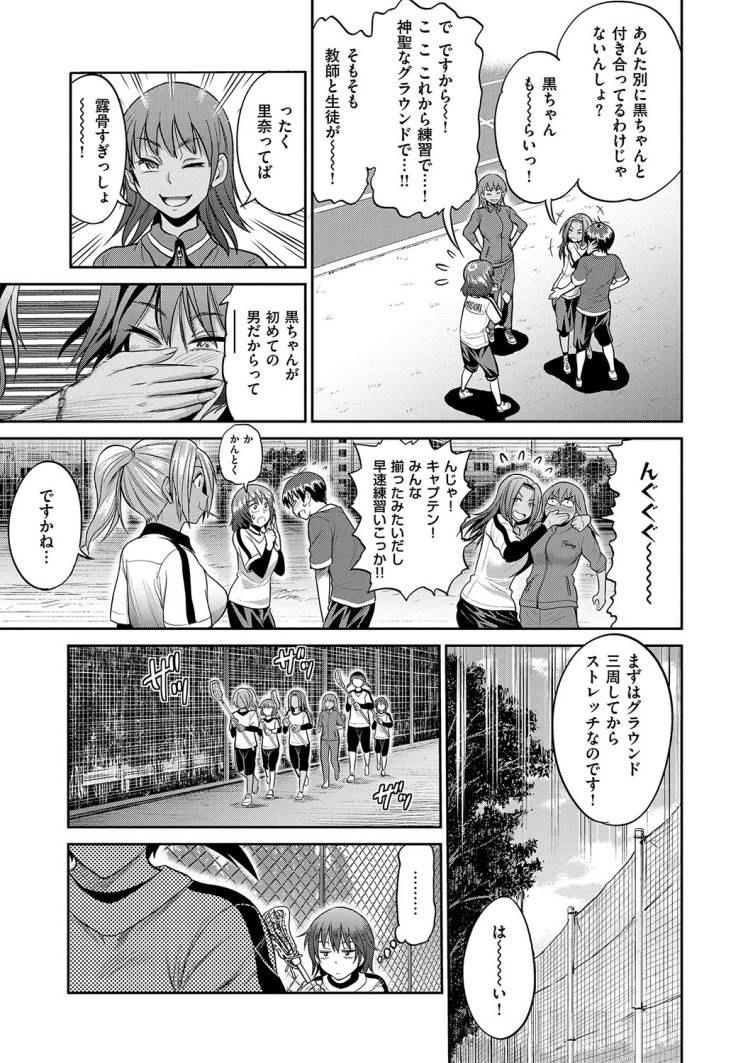 ムチムチ体型 似合う服 ヌける無料漫画喫茶040