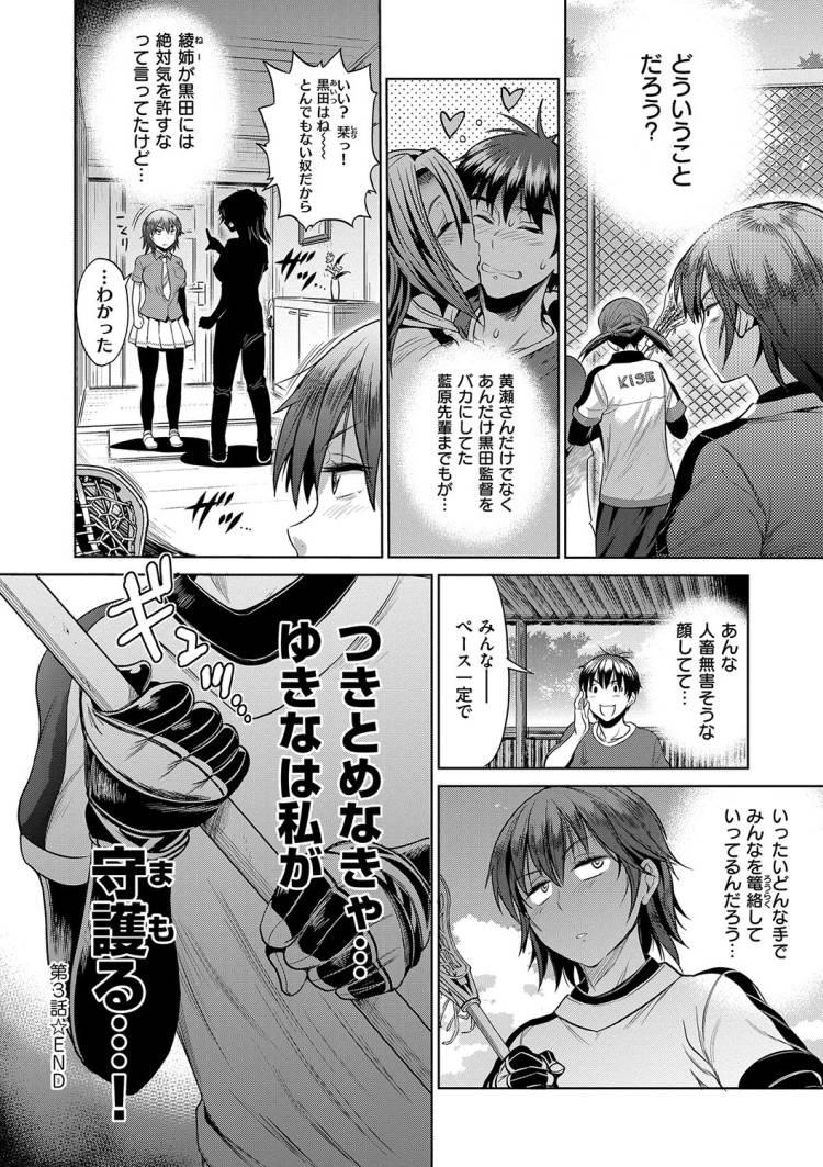 ムチムチ体型 似合う服 ヌける無料漫画喫茶041