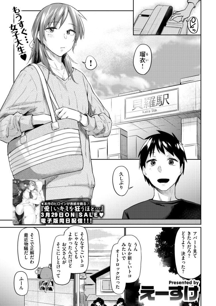 家庭教師 女子大生 ヌける無料漫画喫茶001