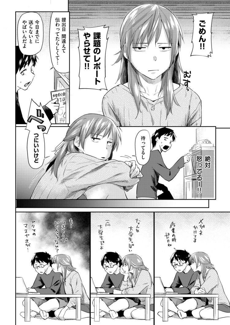 家庭教師 女子大生 ヌける無料漫画喫茶004