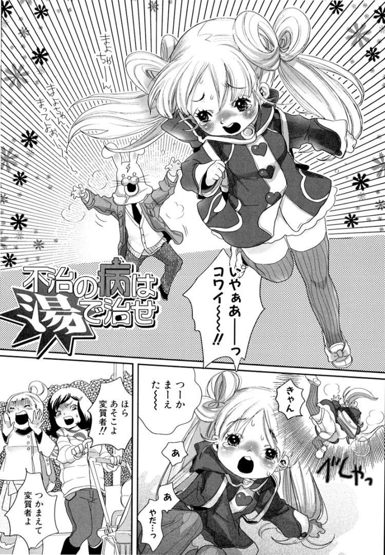 穴ル拡張画像 失禁 ヌける無料漫画喫茶001