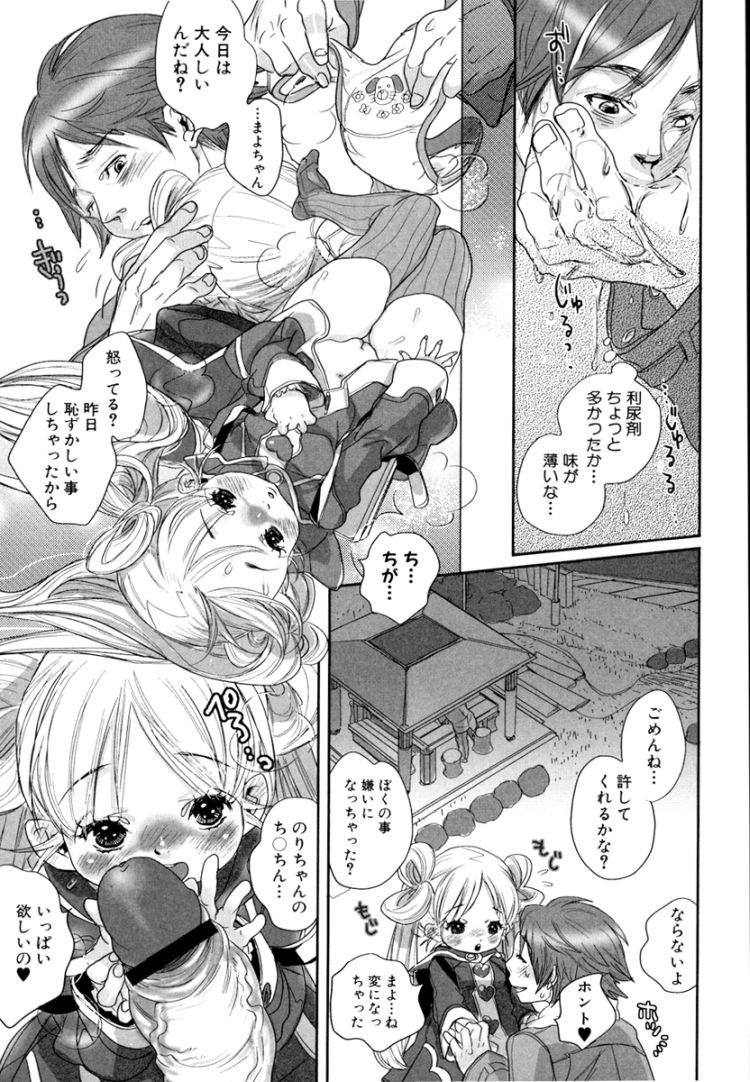 穴ル拡張画像 失禁 ヌける無料漫画喫茶009