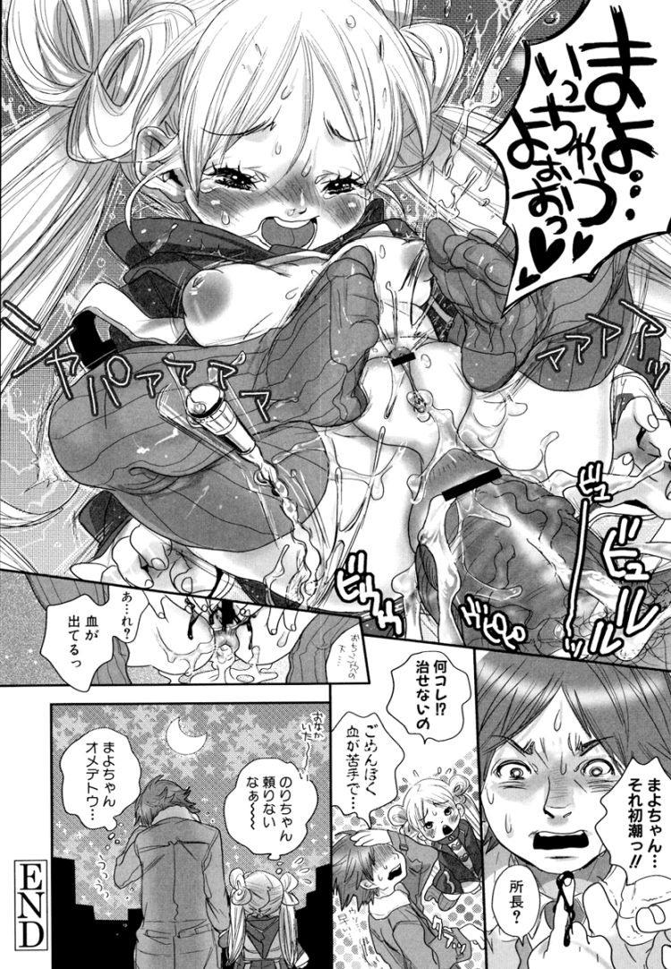穴ル拡張画像 失禁 ヌける無料漫画喫茶012