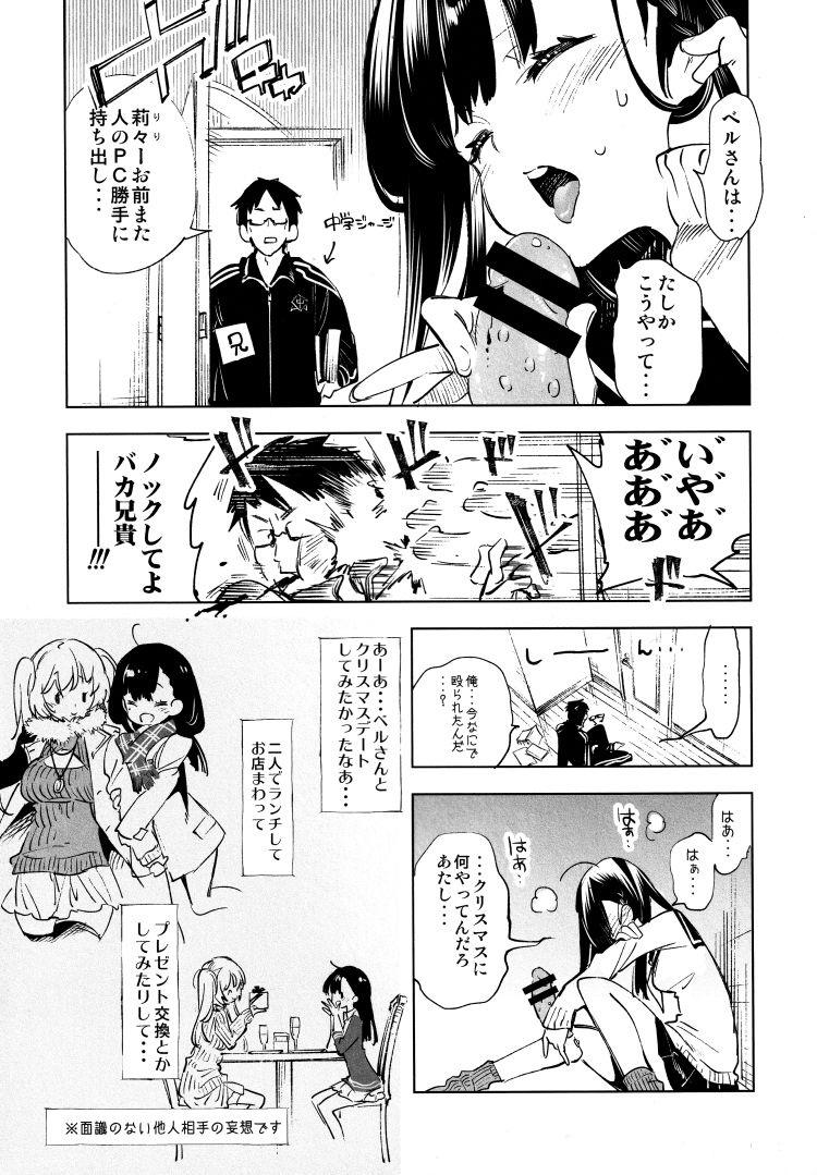 ばいぶれーたーきもちいい ヌける無料漫画喫茶004