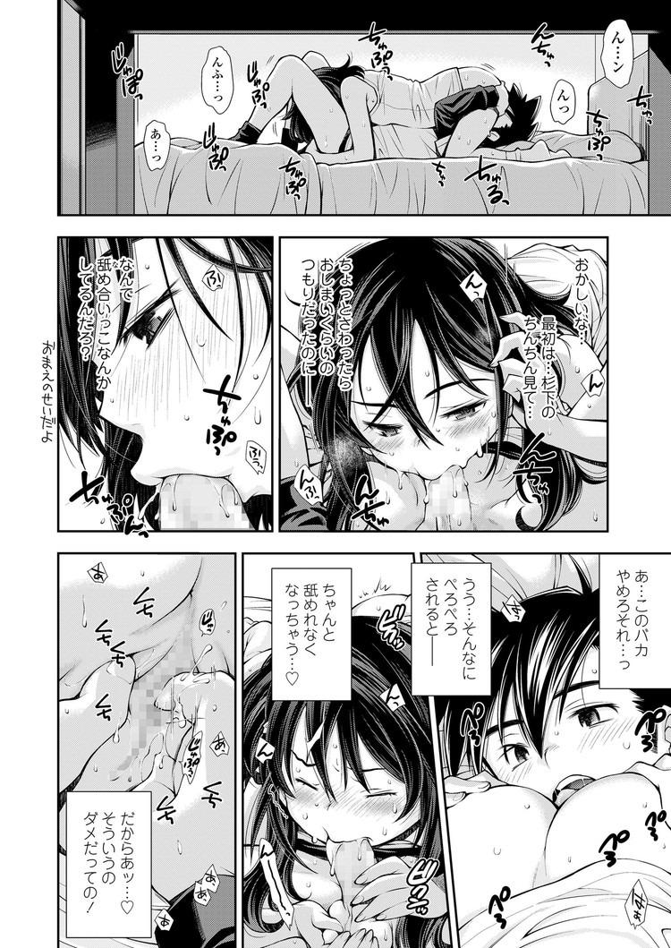 おちんちん だーいすき ヌける無料漫画喫茶014