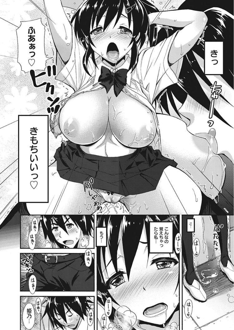 おっぱいパラダイス00 ヌける無料漫画喫茶008