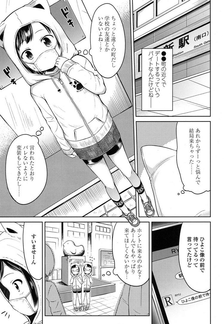 援助交際 ヌける無料漫画喫茶003