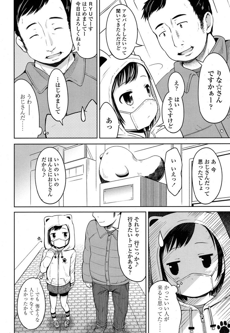 援助交際 ヌける無料漫画喫茶004