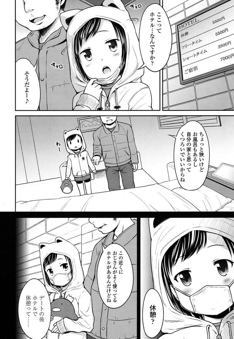 援助交際 ヌける無料漫画喫茶006