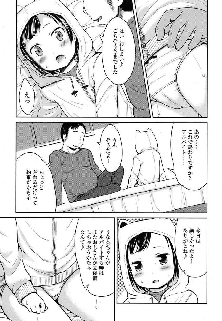 援助交際 ヌける無料漫画喫茶011
