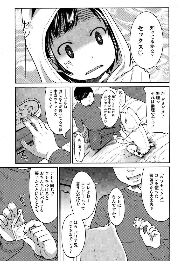 援助交際 ヌける無料漫画喫茶017