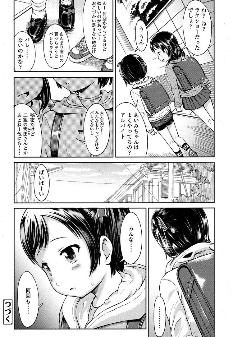 援助交際 ヌける無料漫画喫茶028