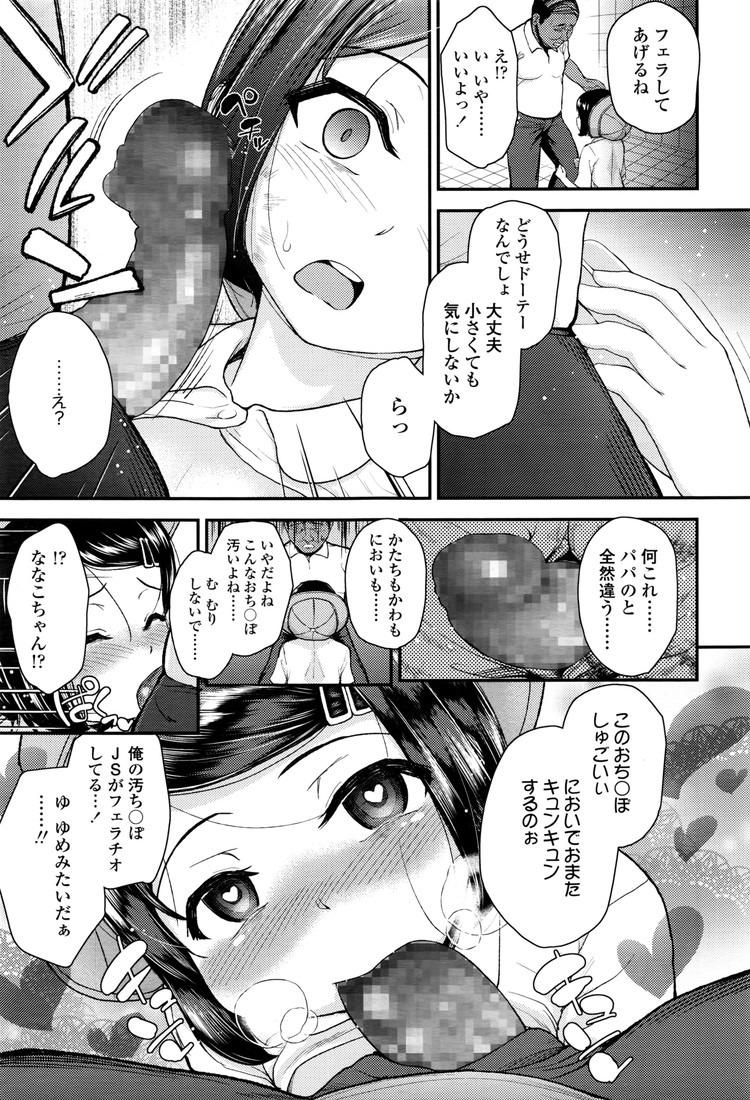 ろリコン好きな男 ヌける無料漫画喫茶007
