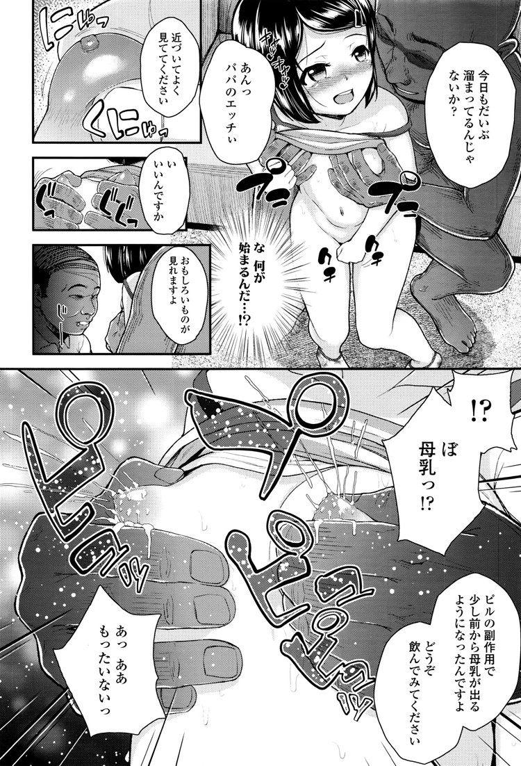 ろリコン好きな男 ヌける無料漫画喫茶012