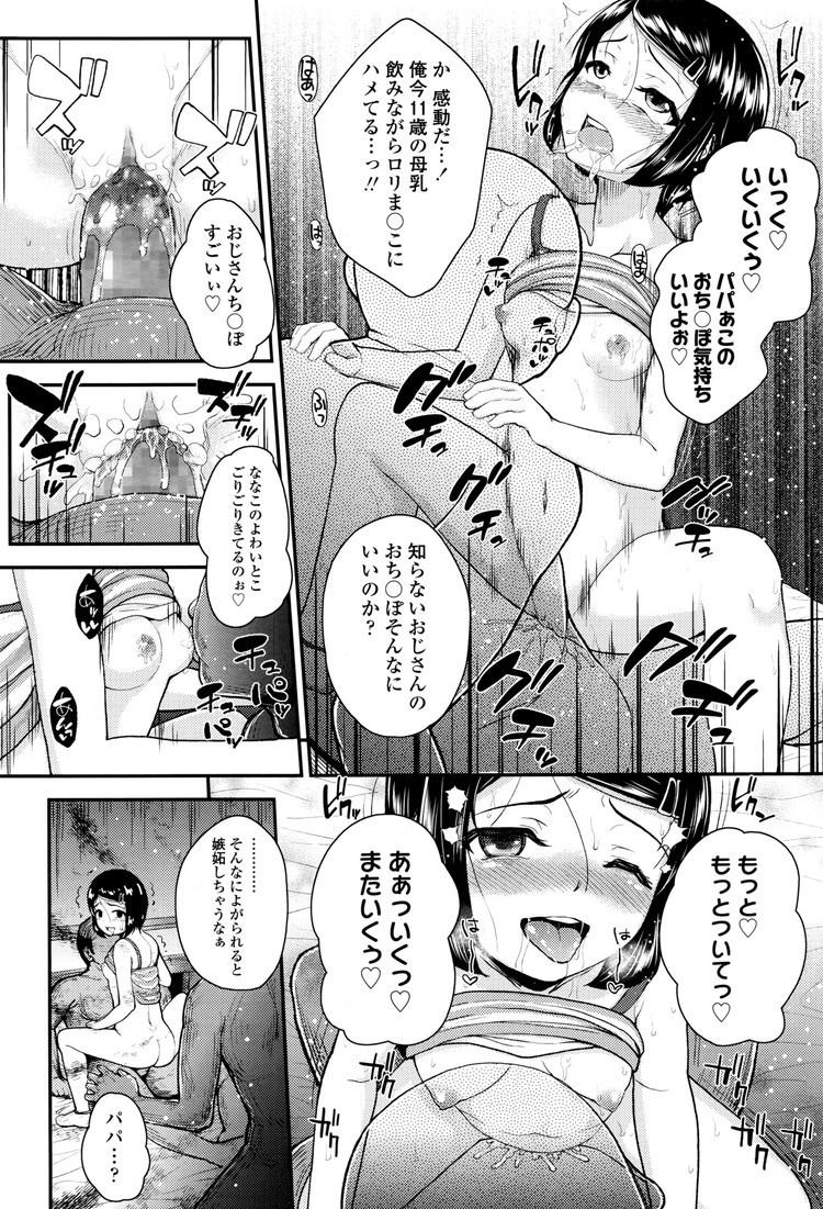 ろリコン好きな男 ヌける無料漫画喫茶020