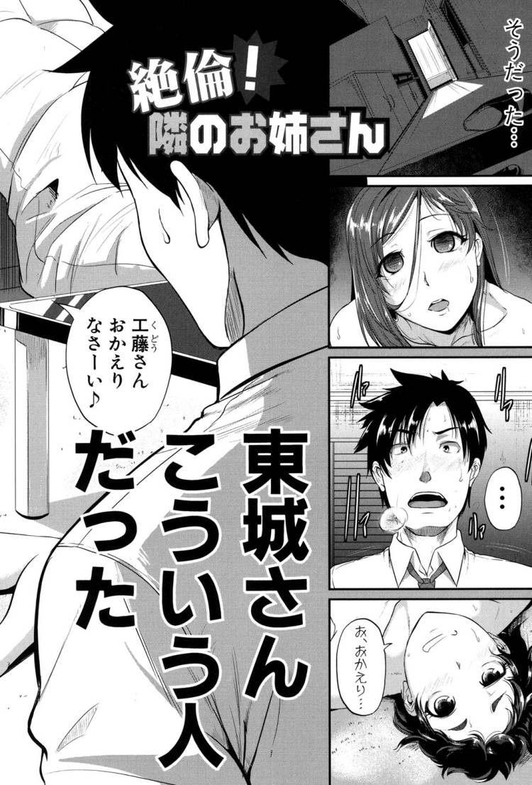 ネトラセヤ漫画 ヌける無料漫画喫茶002