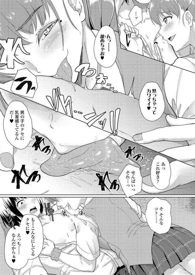 憧れに溺れて00 ヌける無料漫画喫茶005
