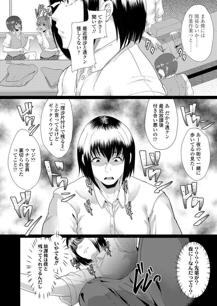 憧れに溺れて00 ヌける無料漫画喫茶008