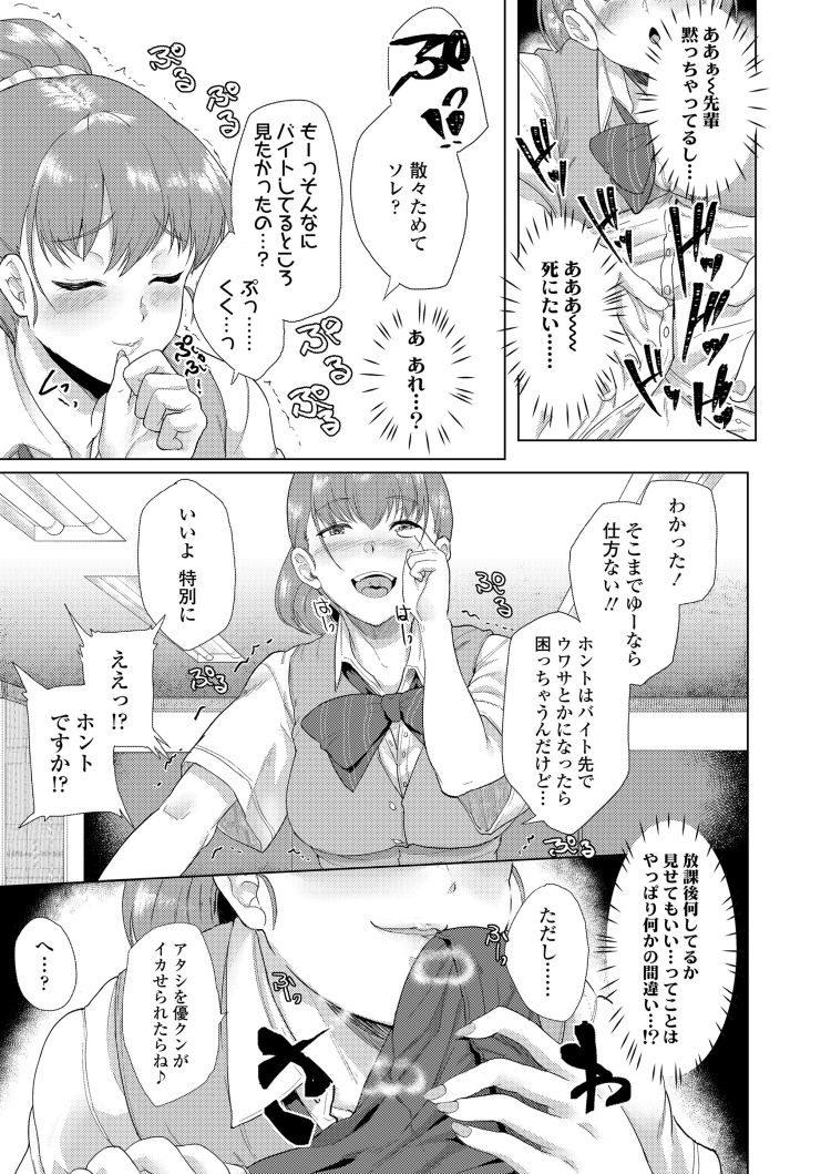 憧れに溺れて00 ヌける無料漫画喫茶011
