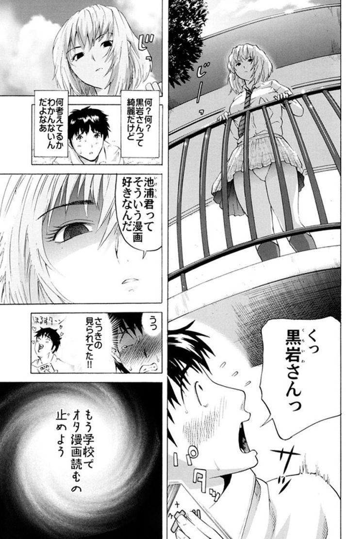 おッパイエローい 女子 ヌける無料漫画喫茶003
