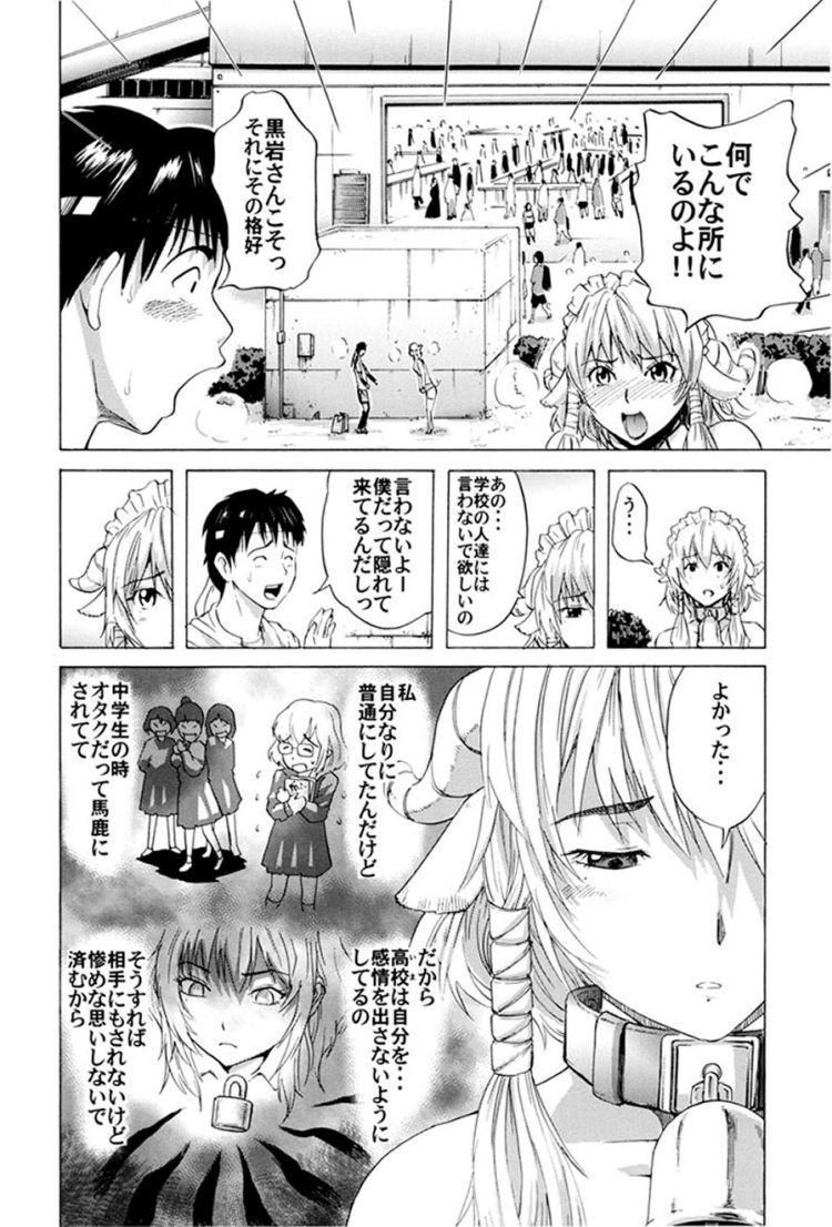 おッパイエローい 女子 ヌける無料漫画喫茶006