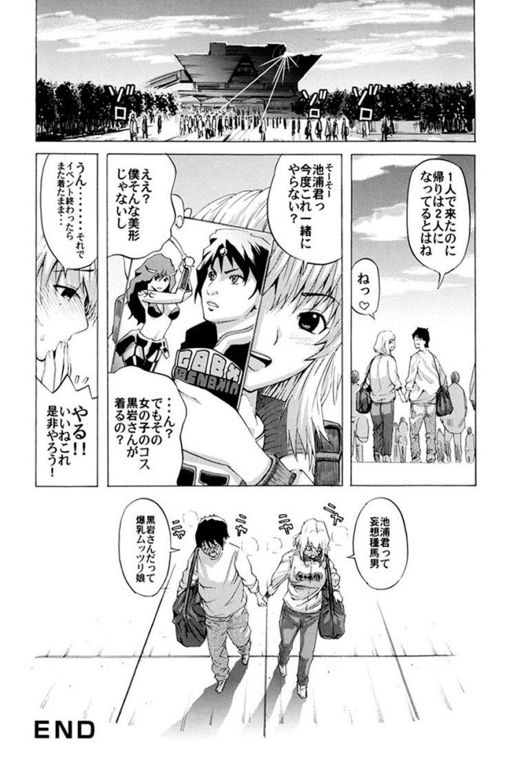 おッパイエローい 女子 ヌける無料漫画喫茶022
