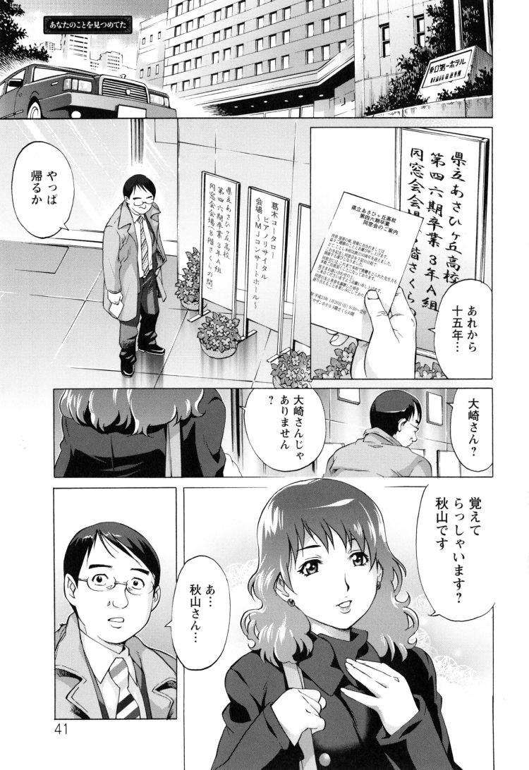 同窓会 40代 ヌける無料漫画喫茶001