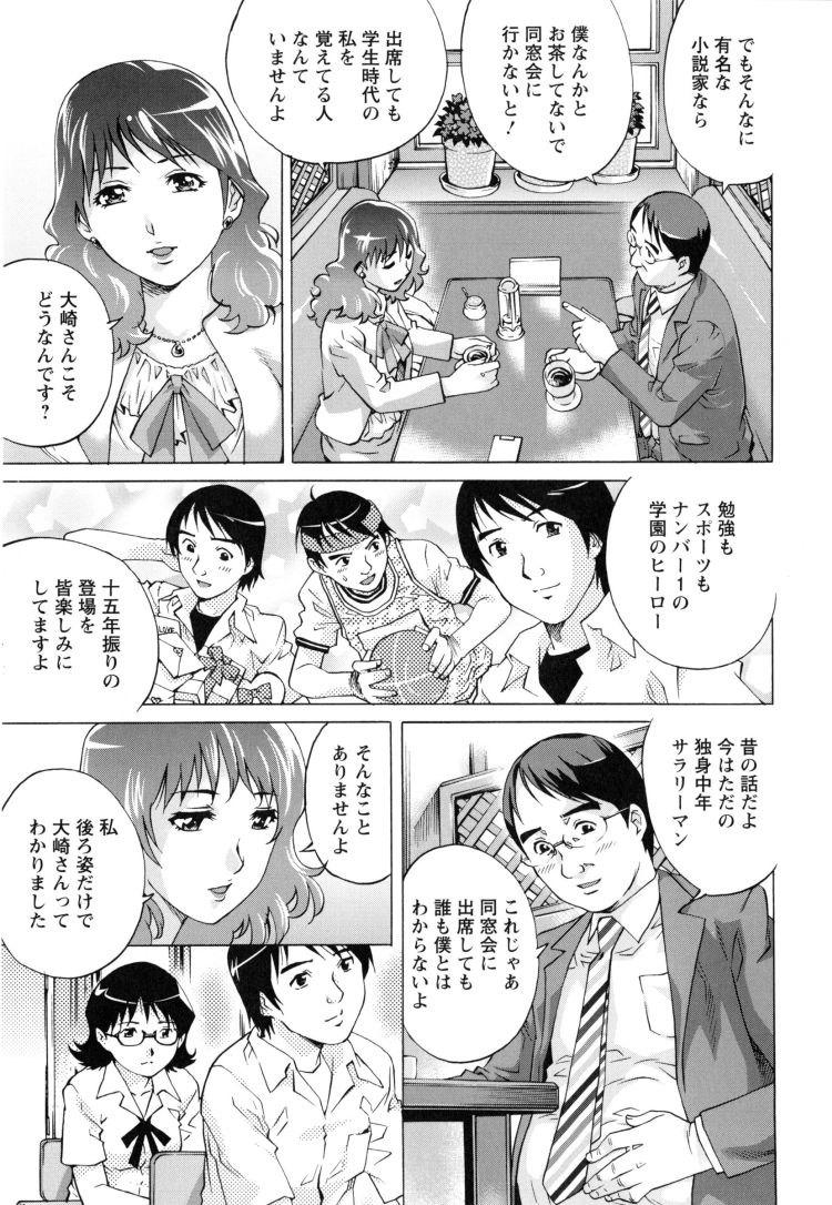同窓会 40代 ヌける無料漫画喫茶003