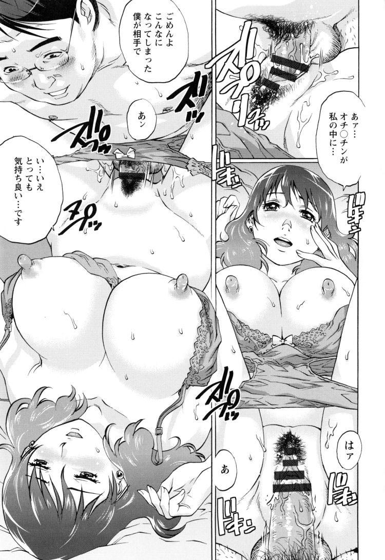 同窓会 40代 ヌける無料漫画喫茶011