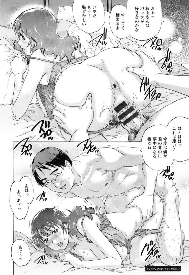 同窓会 40代 ヌける無料漫画喫茶018