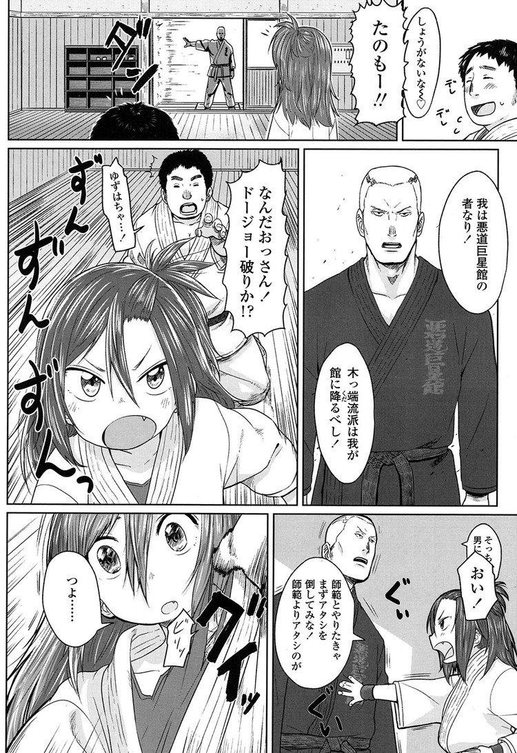 空手 女子 子供 ヌける無料漫画喫茶002