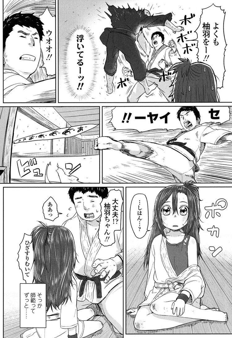空手 女子 子供 ヌける無料漫画喫茶004