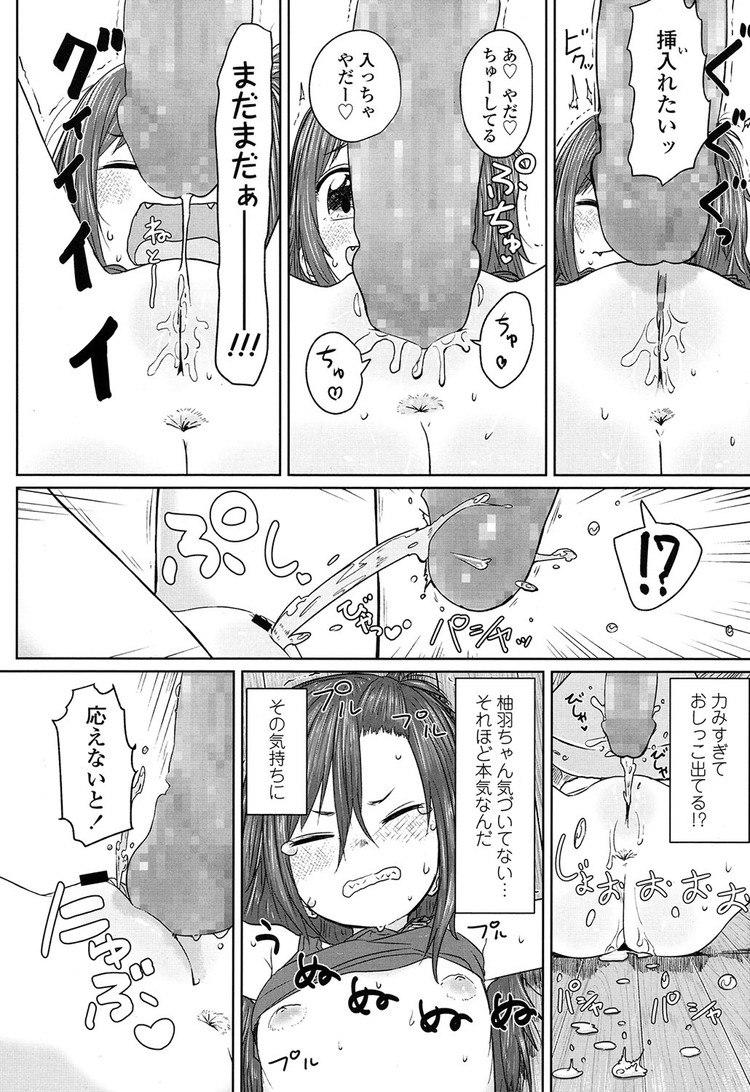 空手 女子 子供 ヌける無料漫画喫茶014