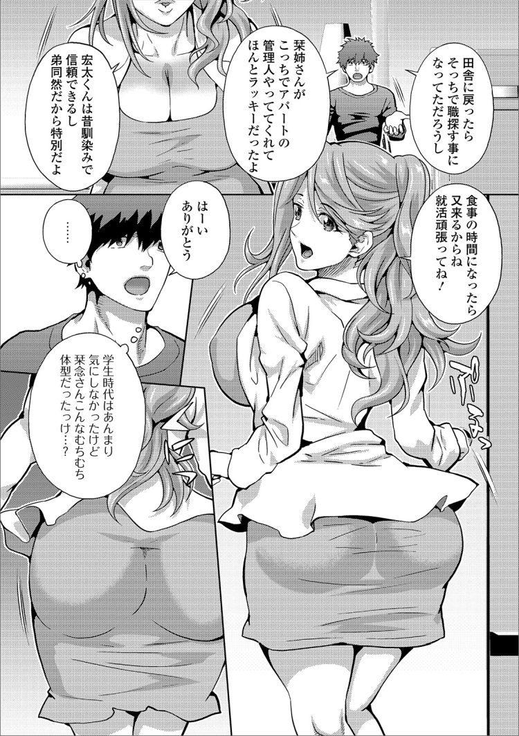 まん汁垂れ流し ヌける無料漫画喫茶002