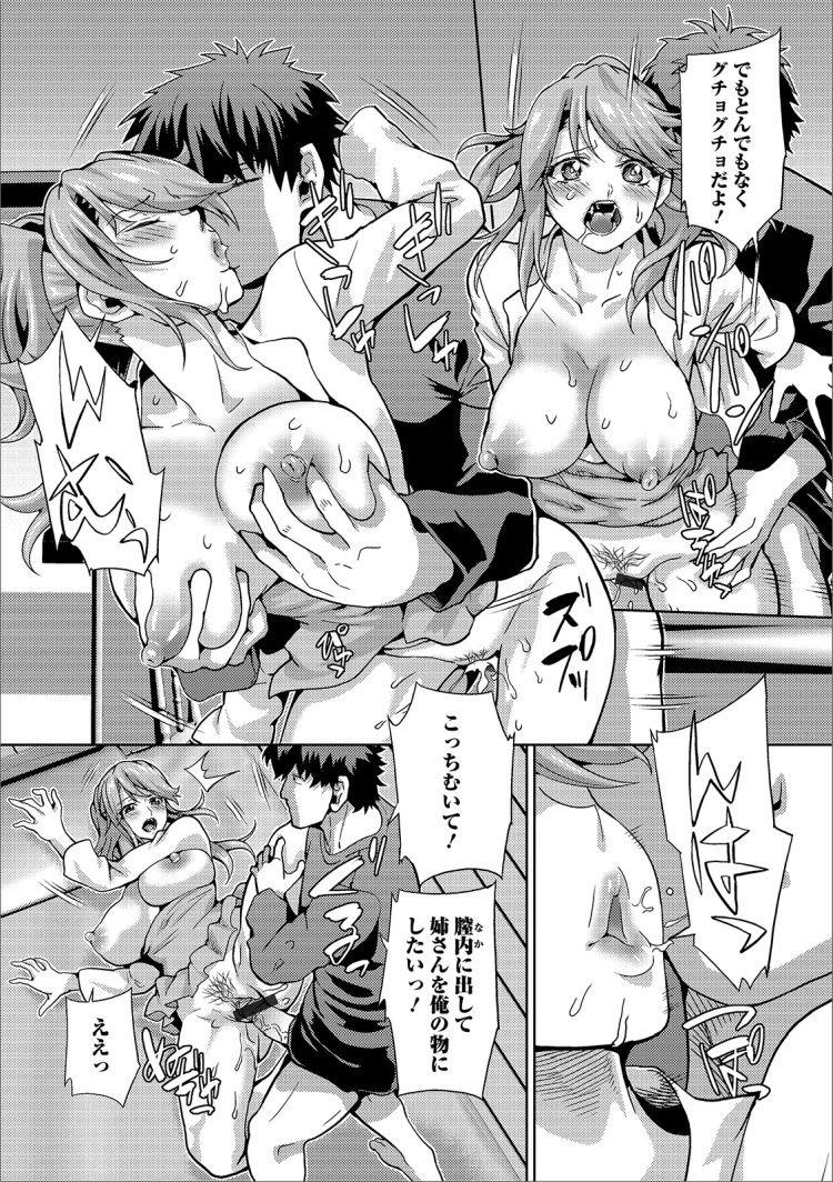 まん汁垂れ流し ヌける無料漫画喫茶013