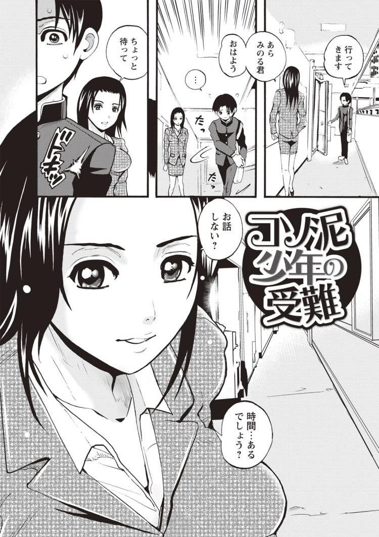 お姉さんのマンチラ ヌける無料漫画喫茶002