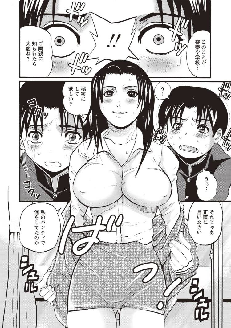 お姉さんのマンチラ ヌける無料漫画喫茶004