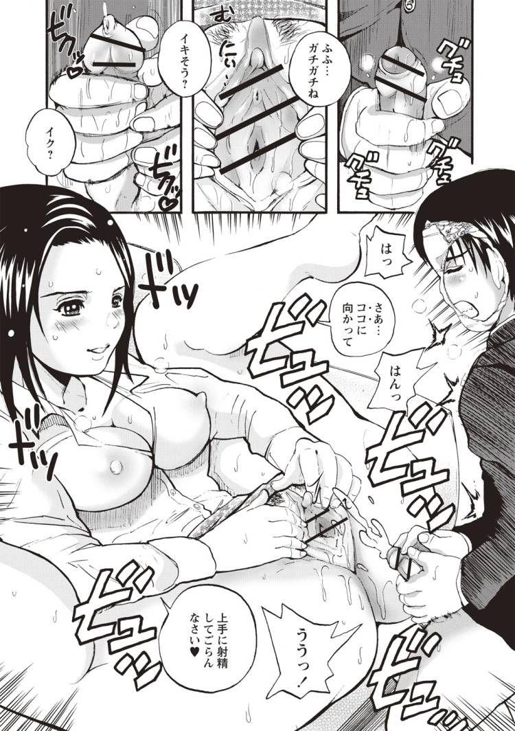 お姉さんのマンチラ ヌける無料漫画喫茶009