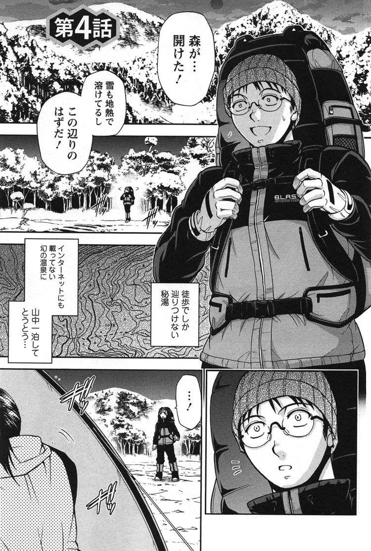 秘湯ロマン 事故 ヌける無料漫画喫茶001