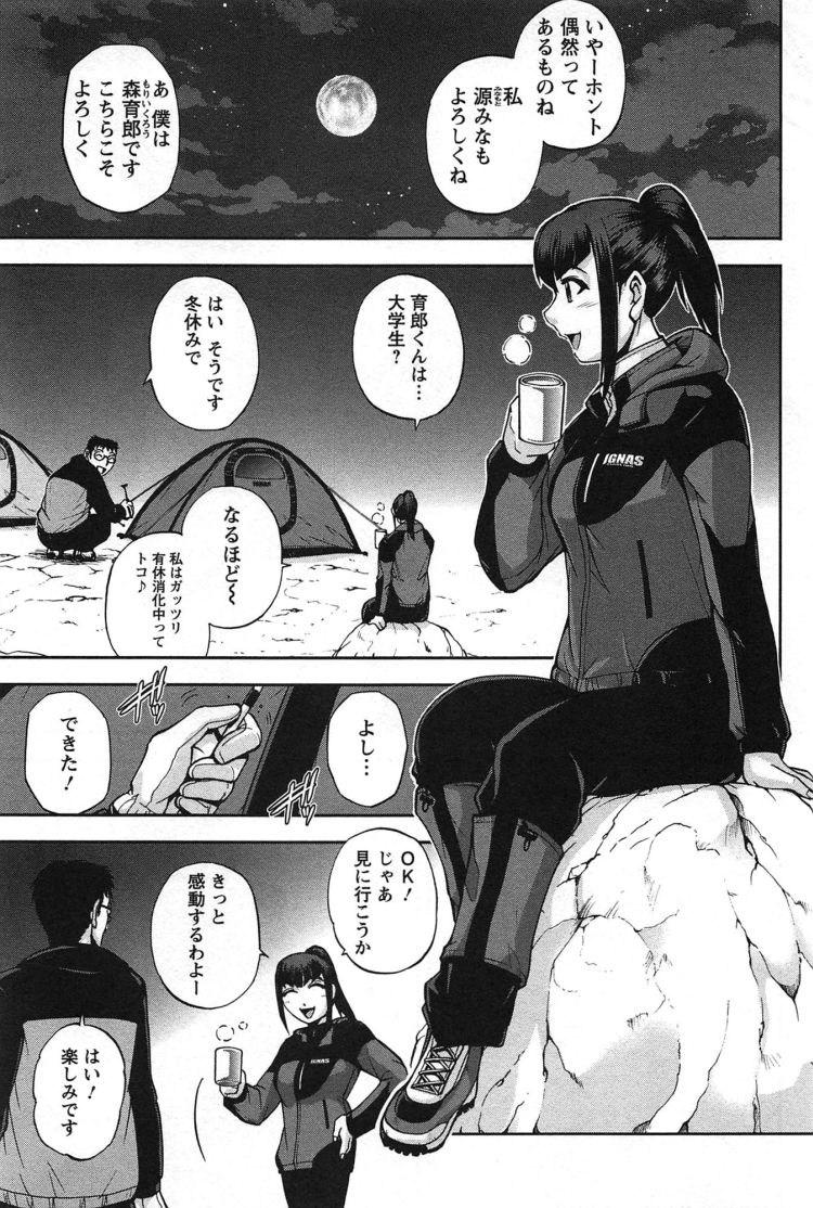 秘湯ロマン 事故 ヌける無料漫画喫茶003