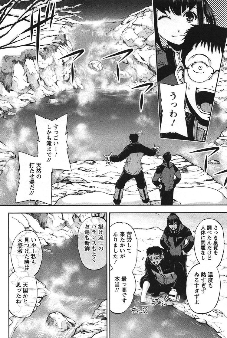 秘湯ロマン 事故 ヌける無料漫画喫茶004