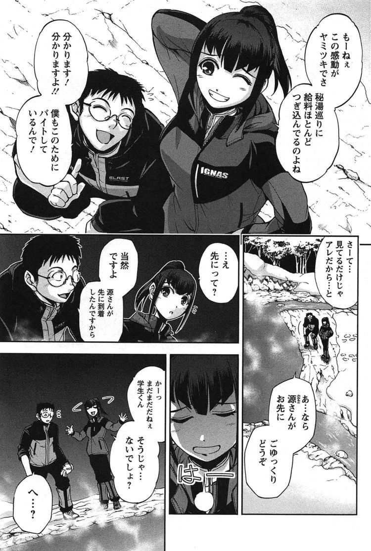 秘湯ロマン 事故 ヌける無料漫画喫茶005