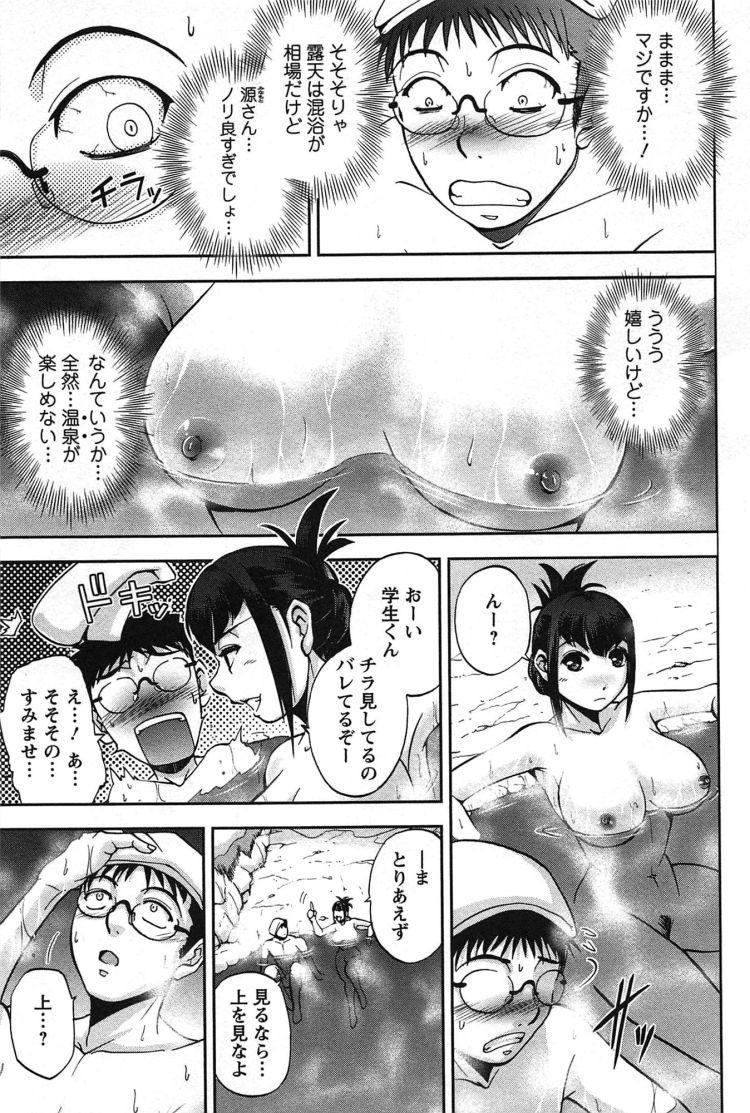 秘湯ロマン 事故 ヌける無料漫画喫茶007